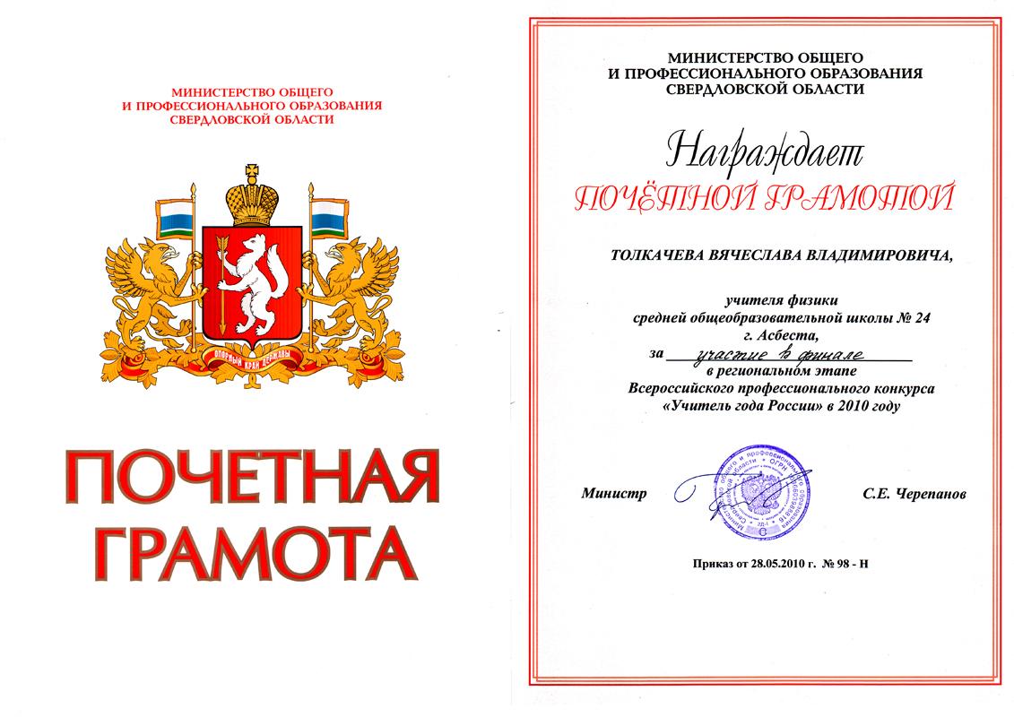 Конкурсов министерства образования россии